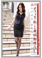 働くオンナ VOL.18