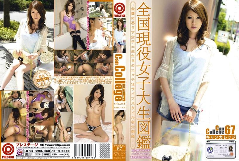 118evo139pl EVO 139 Izumi   Can College #67