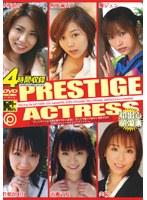 「PRESTIGE ACTRESS 2」のパッケージ画像