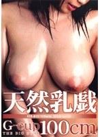 天然乳戯 Gcup 100cm りか age-19