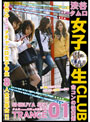 渋谷タムロ 女子○生CLUB 01