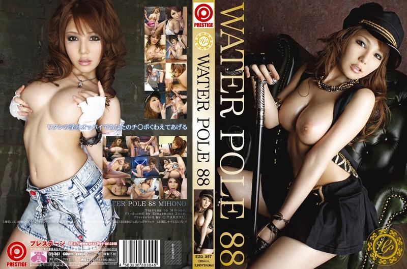 118ezd367pl EZD 367 Mihono Tsukimoto   Water Pole 88