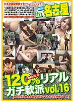 「120%リアルガチ軟派 in 名古屋 vol.16」のパッケージ画像