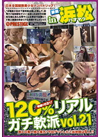 「120%リアルガチ軟派 in 浜松 vol.21」のパッケージ画像