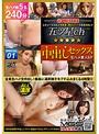 ★★★★★ 五ツ星ch 中出しセックスSP 01 本物素人の極秘中出しSEX映像が初DVD化!