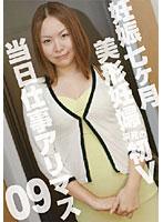 当日仕事アリマス 09 美形妊婦初V