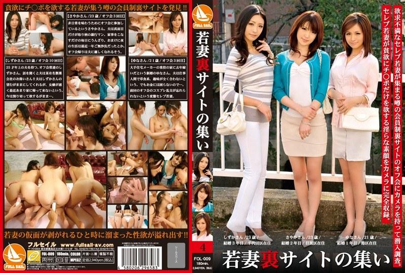 118fol009pl FOL 009 Shizuka Kanno, Sayaka Hatsumi, Yuna Mizuki   Young Wives Special Swinging 04