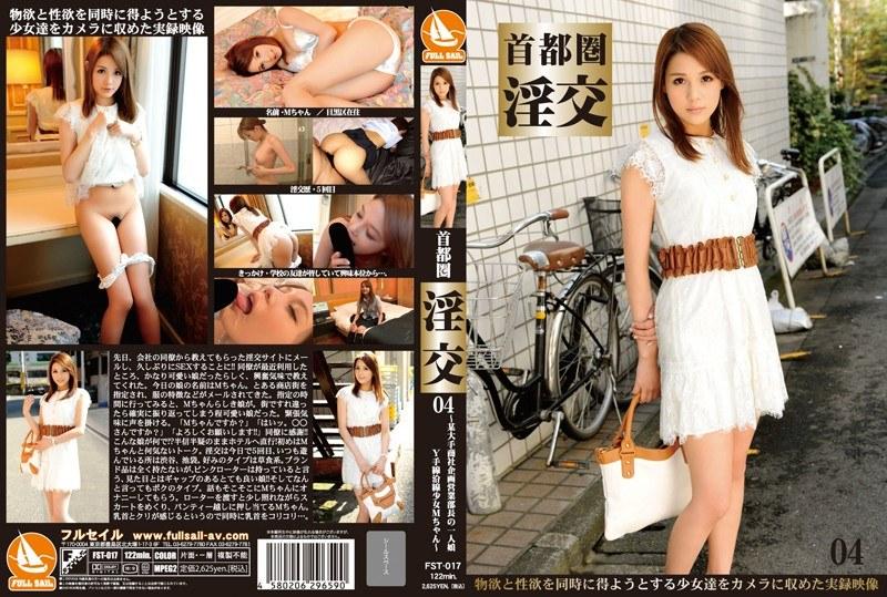 118fst017pl FST 017 Meru Ayase   Tokyo School Girl 04