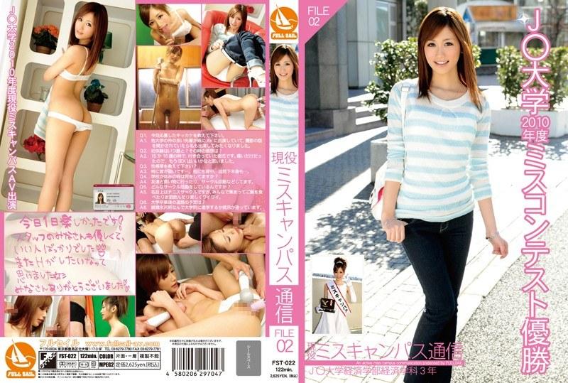 118fst022pl FST 022 Chika Eiro   Current Miss Campus Correspondence