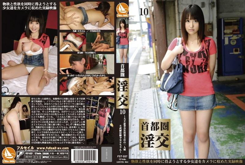 118fst037pl FST 037 Sayaka Kazuki   Tokyo Area Lewd Exchange 10