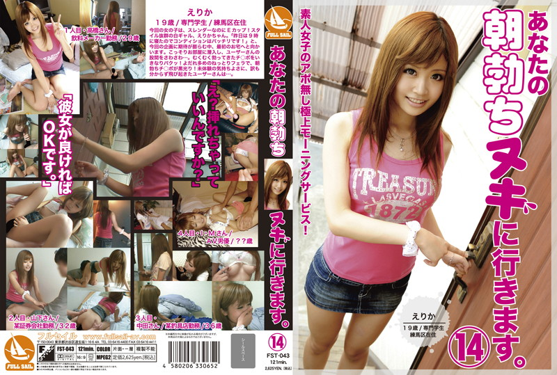 118fst043pl FST 043 Erika Kashiwagi   I Will Go to Draw Out Your Morning Erection 14
