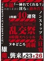 「乱交祭 8時間スペシャル」のパッケージ画像