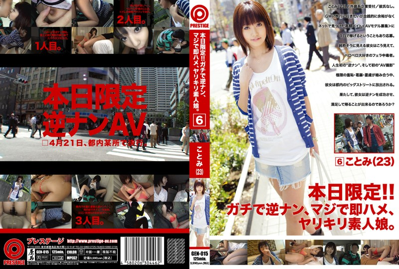 118gen015pl GEN 015 Kotomi Asakura   Just Today Getting AV Fucking #06