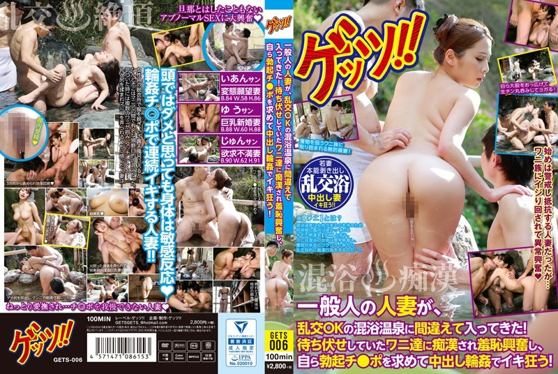 GETS-006 Married Woman Accidentally Stumbles Into The Orgy Bath!