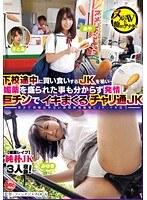 #美咲あや の卑猥な動画です 下校途中に買い食いするJKを狙い… 媚薬を盛られた事も分からず発情し巨チンでイキまくるチャリ通JK