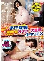 「男に免疫のない多汗症娘は男に触れられ極限状態!汗ダク&大量潮で何度もイキ漏らしゴムを外して生中SEX 2」のパッケージ画像