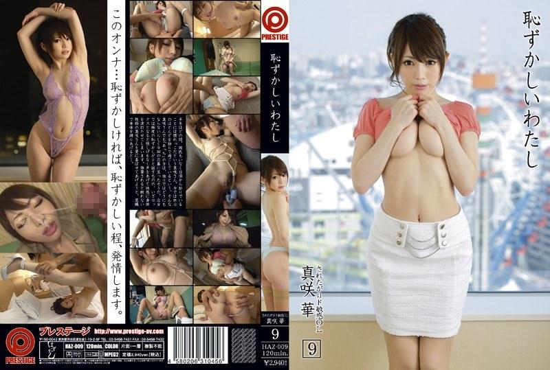 118haz009pl HAZ 009 Naha Masaki   I'm Embarrassed 9