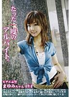たった一度のアルバイト。 まゆみちゃん19才 モデル志望