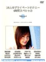 「16人のプライベートオナニー4時間スペシャル VOL.2」のパッケージ画像