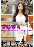 変態宣言第二号 村上涼子