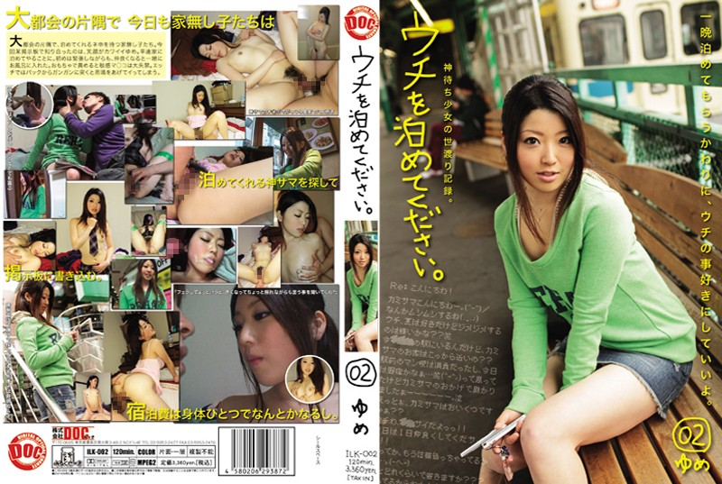 118ilk002pl ILK 002 Yume Nodaka   Please Let Me Stay At Your Home 02
