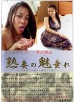 「熟妻の魅垂れ〜三十路過ぎの熟れた身体と巨乳 1〜」のパッケージ画像