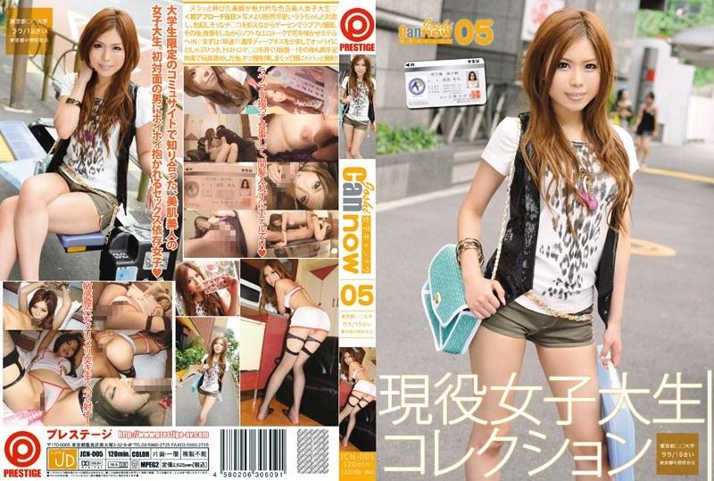 118jcn005pl JCN 005 Lara Mizutani   Cutie Real College Student 05
