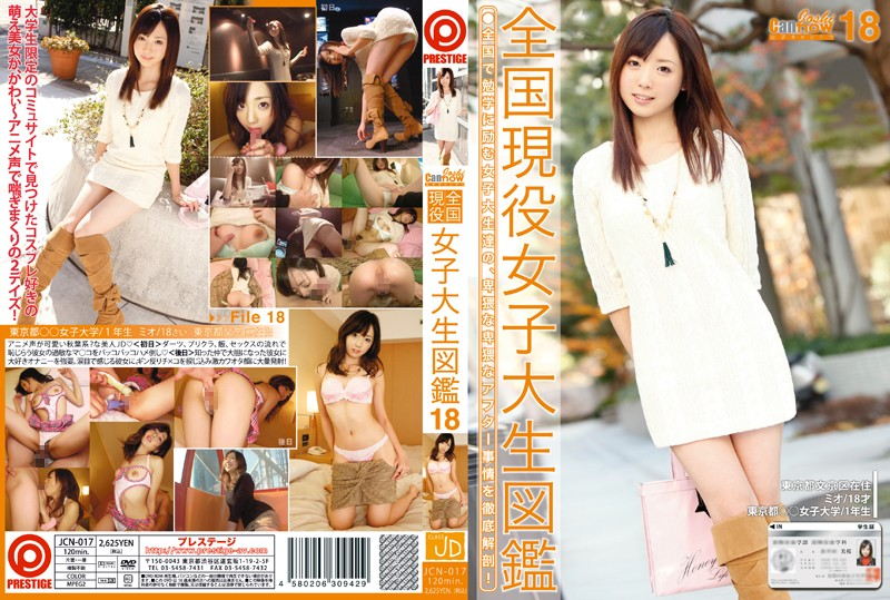 118jcn017pl JCN 017 Mio Ayame   Cutie Real College Student 18