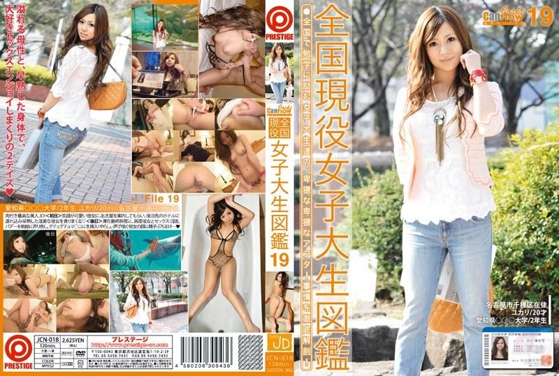 118jcn018pl JCN 018 Yukari Tsukishita   Cutie Real College Student 19