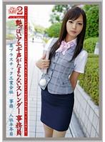 「働くオンナ2 VOL.12」のパッケージ画像