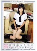 高貴美少女学園 39