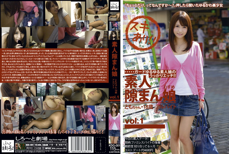 素人隙まん娘 vol.1