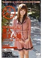 「素人隙まん娘 vol.6」のパッケージ画像