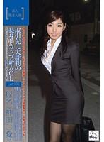 「素人職まん娘 取引先に大評判の長身Fカップ新人OL Lot.005」のパッケージ画像