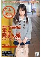 「素人隙まん娘 vol.9」のパッケージ画像