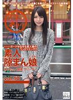 「素人隙まん娘 vol.10」のパッケージ画像