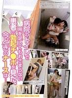「病院のトイレで用を足してもおさまらない患者の勃起チ●ポを見た、今どきのナースは…」のパッケージ画像