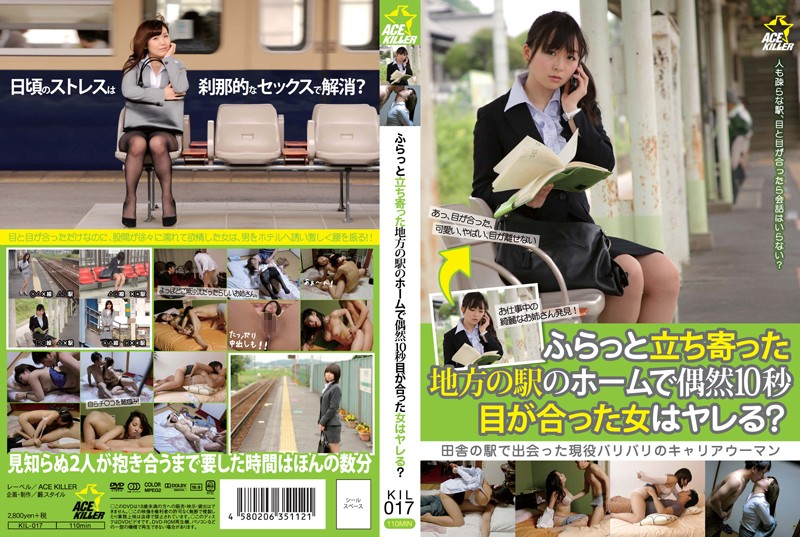 118kil017pl KIL 017 Nozomi Hazuki   While Just Standing At a Local Train Station Platform, Can You Do a Lady With Whom You Happened to Make Eye Contact With For 10 Seconds?