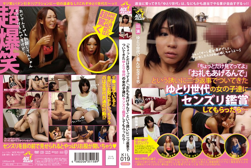 "118kil019pl KIL 019 Koharu Aoi   Luring Dumb Girls By Saying ""Please Just Take a Quick Look"" and ""I'll Be So Thankful"", I Had Them Check Me Out While Wanking and Then…"