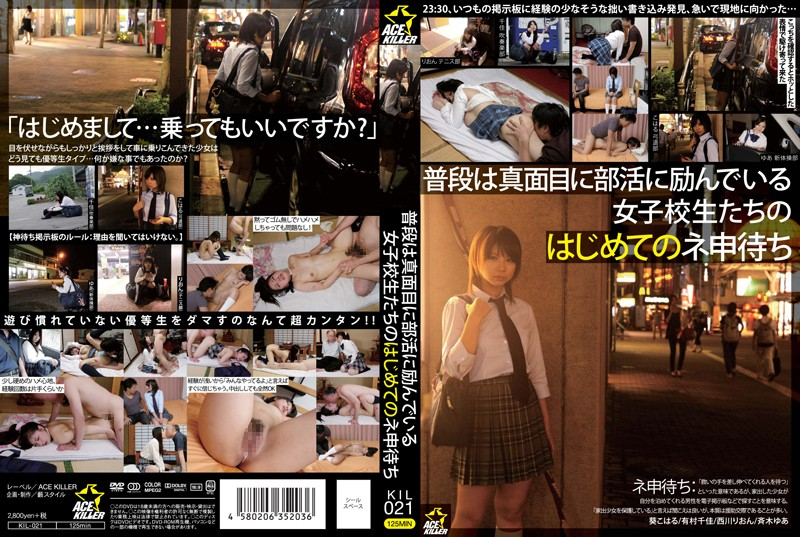 118kil021pl KIL 021 Koharu Aoi, Chika Arimura, Yua Saiki and Rion Nishikawa   First Time For Students Who Usually Put a Lot Time Into School Activites to Wait For a Sugardaddy to Come Their Way