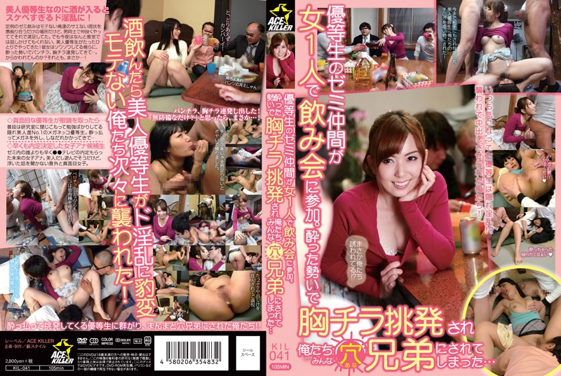 118kil041pl KIL 041 US Honor Student Buddies Attended a Seminar and Afterwards, One Woman Actually Joined Us For a Drinking Party   Once Under the Influence, She Began Turning Us On By Flashing Peeks of Her Panties and Then She Got Banged By All Six of Us…