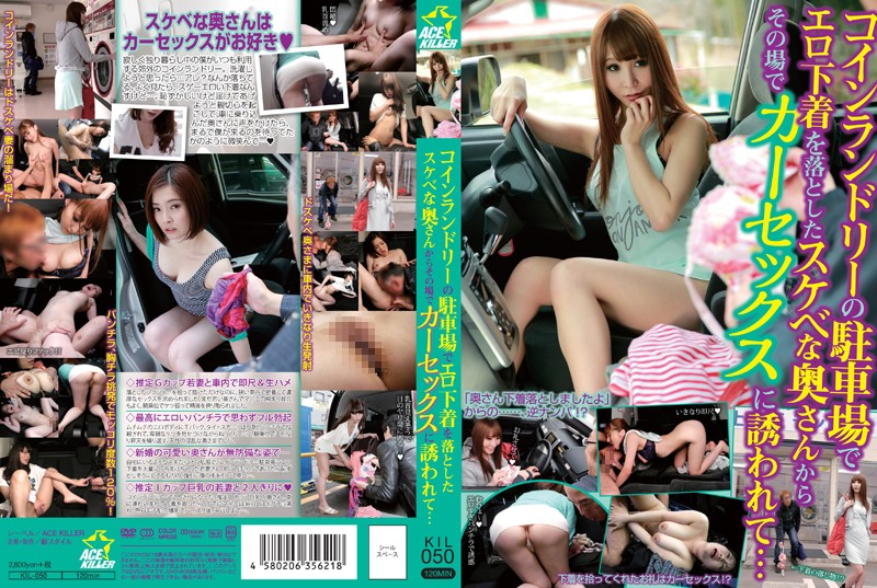 118kil050pl KIL 050 Rei Aimi, Ren Aizawa, Yuka Honjoh and Anna Kishi   In the Parking Lot of a Coin Laundromat, a Naughty Married Woman Who Had Dropped Some Sizzling Underwear Hinted Having Car Sex to Me Right On the Spot…