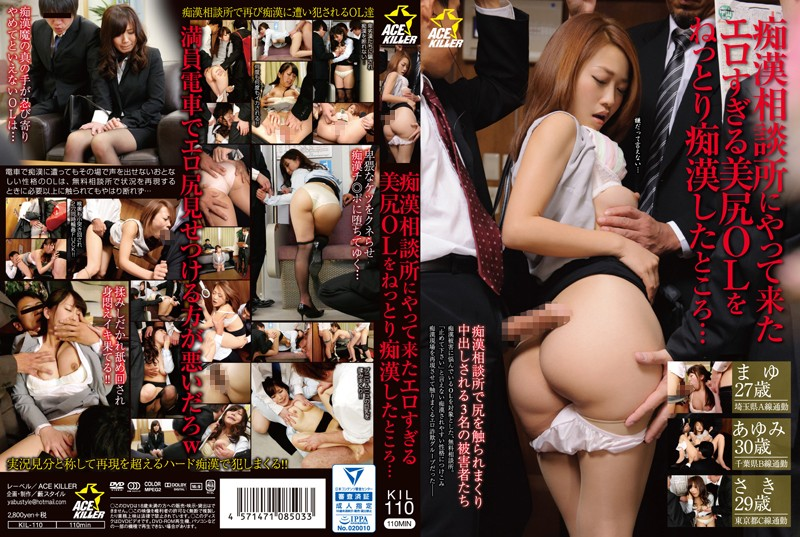 118kil110pl KIL 110 A Hot Sexy Office Lady With a Nice Ass Came For a Consultation Regarding Dealing With Perverts and Was Subjected to Intense Groping