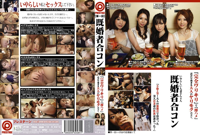 118lpt001pl LPT 001 Rieka Ayase   Married First Party