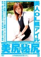 「美人OL 美尻の秘尻 01 楓アイル」のパッケージ画像