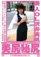 PRESTIGE 「美尻の秘尻 02 美人OL 沢井真帆」