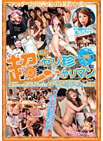 超ヤリ珍・ヤリマンサークル日誌 5(プレステージ)【man-021】