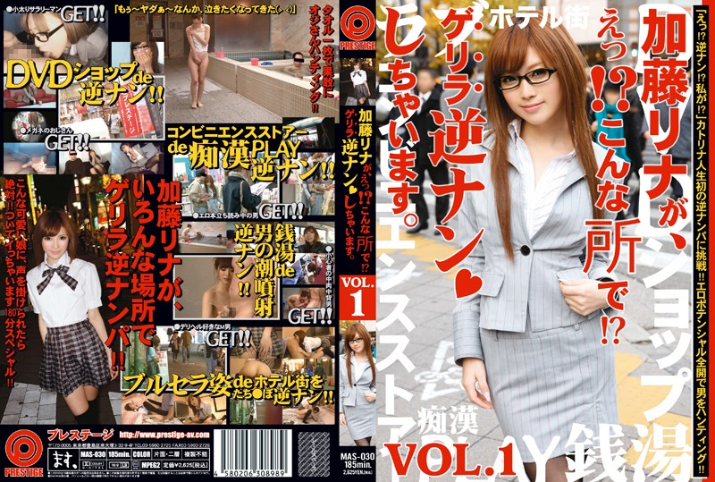 118mas030pl MAS 030 Rina Kato   Hunting Man at Popular Place Let's Make Sex DVD Vol.01
