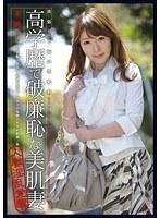 芦名未帆 欲張り主婦の性衝動 04 高学歴で破廉恥な美肌妻