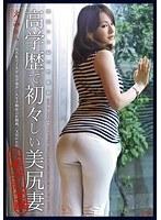 欲張り主婦の性衝動 05 高学歴で初々しい美尻妻